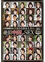 昭和世代に贈る 華麗なる熟女人妻の絶頂中出しSEX 40人8時間2枚組 h_086abba00487のパッケージ画像