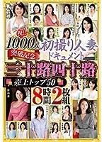 祝!!1000人突破記念 初撮り人妻ドキュメント 三十路四十路 売上トップ50 8時間2枚組
