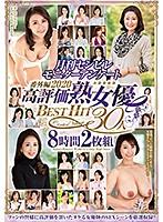 月刊センビレモニターアンケート番外編2020高評価熟女優BEST HIT3...