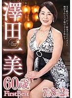 澤田一美 60歳 First Best 7作品8時間2枚組