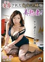 凌辱された元女泥棒の美熟妻! 黒き過去からの報復 真矢恵子 ダウンロード