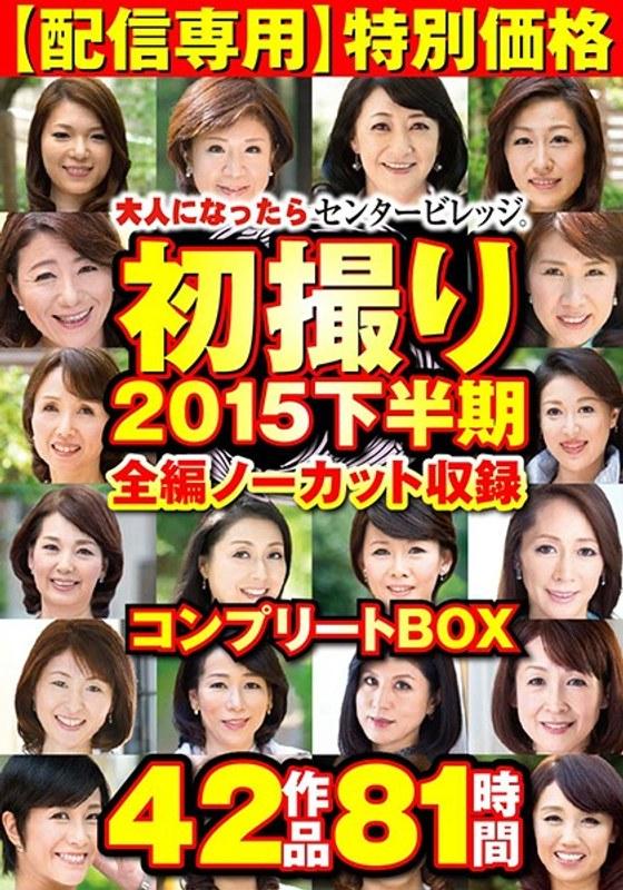 【配信専用】特別価格 初撮り2015下半期全編ノーカット収録コンプリートBOX 42作品81時間