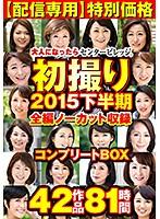 【配信専用】特別価格 初撮り2015下半期全編ノーカット収録コンプリートBOX 42作品81時間 ダウンロード