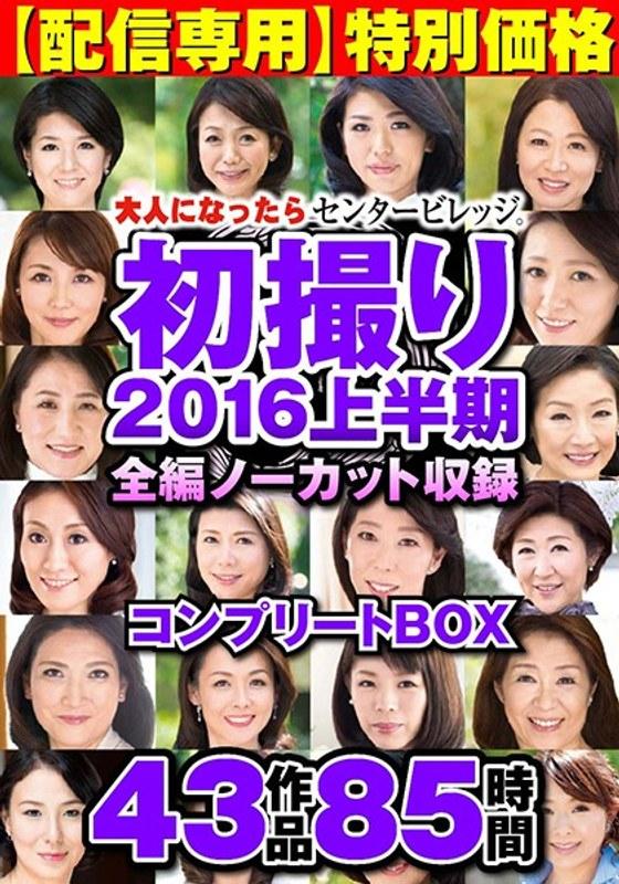 【配信専用】特別価格 初撮...