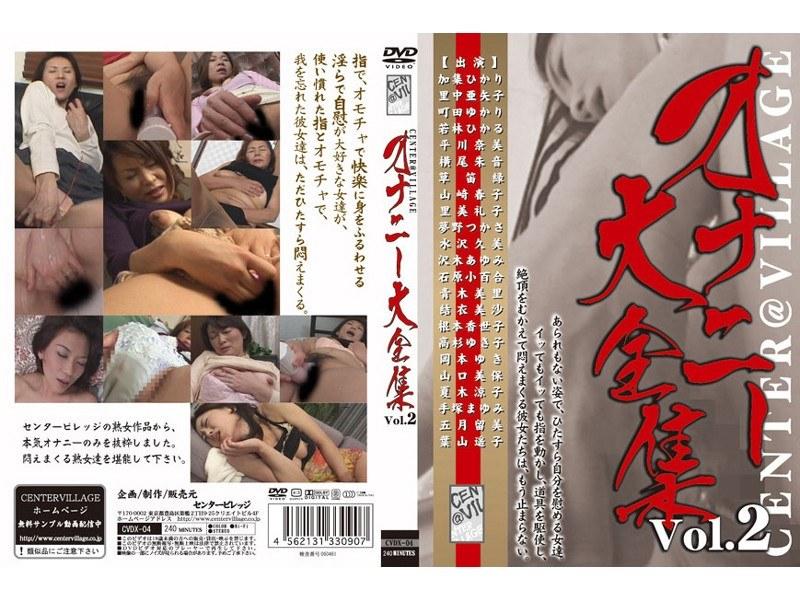 オナニー大全集 vol.2 パッケージ