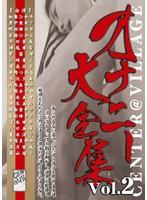 オナニー大全集 vol.2 ダウンロード