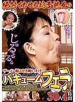 絶対イカせる蛇舌熟女のザーメン根こそぎ吸い上げバキュームフェラ!!〜おばさんなんかじゃ絶対イカないと意気込んでた男優さん、私の舌技いかがでした?〜30人4時間