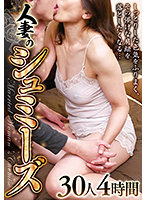 しっとりした色気をふりまく、その儚げな肩紐を落としたくなる…人妻のシュミーズ 30人4時間 ダウンロード