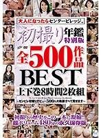 初撮り年鑑特別版 全500作品BEST 上下巻8時間2枚組 h_086dacv00034のパッケージ画像