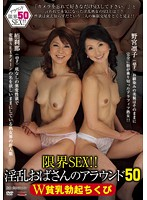 W貧乳勃起ちくび 淫乱おばさんのアラウンド50限界SEX!!