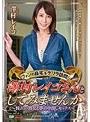 ファンの自宅をゲリラ訪問!澤村レイコさんとしてみませんか~憧れの熟女と夢の中出しセックス~
