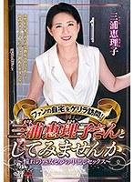 ファンの自宅をゲリラ訪問!三浦恵理子さんとしてみませんか~憧れの熟女と夢の...