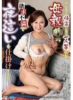 久しぶりに帰省したら一人暮らしの母親が欲求不満で夜這いを仕掛けてきた 内田彩乃 ダウンロード