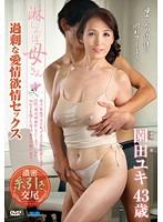 淋しんぼ母さん 過剰な愛情欲情セックス 園田ユキ