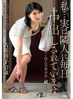 私…実は隣人に毎日中出しされています〜となりに住む不良少年に犯●れて〜 古川祥子