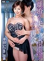 離婚(わか)れた夫とソープで再会 絶対に抱かれたくない男との生挿入中出しセックスで感じてしまった私 沖田いつき