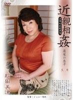 近親相姦 最愛の息子 絹田美津 四十五歳 ダウンロード