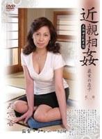近親相姦 最愛の息子 寿京香 四十六歳