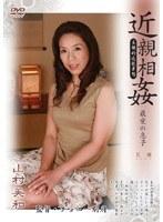 近親相姦 最愛の息子 山村美和 四十三歳 ダウンロード