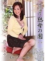 近親相姦 熟母の園 水沢由美子