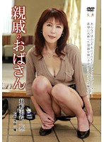 親戚のおばさん 秋野美鈴 ダウンロード