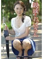 親戚のおばさん 川口凛子 ダウンロード
