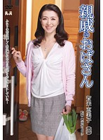 親戚のおばさん 賀来恵美子 ダウンロード