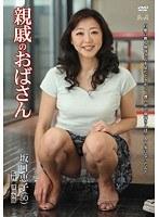 親戚のおばさん 坂口恵子 ダウンロード