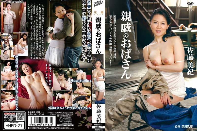 HHED-27 Granny & Relatives Miki Sato