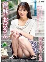 親戚のおばさん 冴木真子