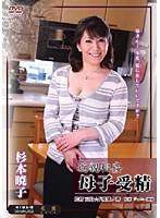 杉本あきこ 近親相姦 母子受精 杉本暁子