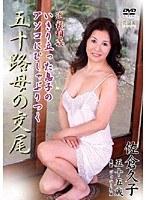 近親相姦 いきり立った息子のアソコにむしゃぶりつく五十路母の交尾 佐倉久子 ダウンロード