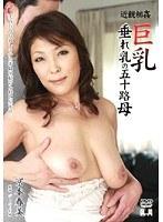 近親相姦 巨乳垂れ乳の五十路母 京本春美