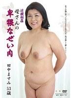 近親相姦 母さんの卑猥なぜい肉 田中ますみ ダウンロード