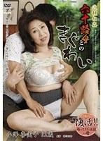 復活!!帰ってきた伝説の母 近親相姦 六十路母とのまぐわい 小澤喜美子 ダウンロード