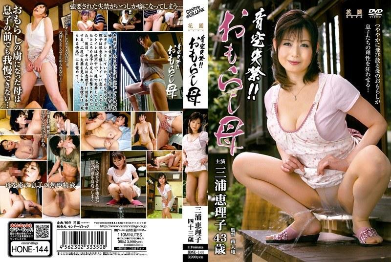 HONE-144 Peeing Moms in the Open Air! Eriko Miura