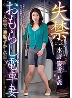 失禁おもらし電車妻〜人生で一番恥ずかしい日〜 水野優香