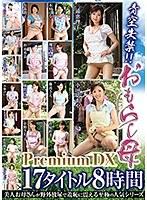青空失禁!!おもらし母 Premium DX 17タイトル8時間 ダウンロード