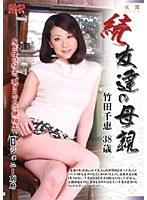 続 友達の母親 竹田千恵