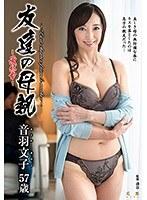 友達の母親〜最終章〜 音羽文子 ダウンロード