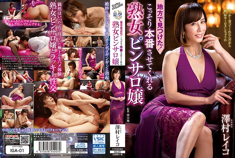 IGA-01 We Discovered Her In The Country! A Married Woman Pink Salon Lady Who Will Secretly Let You Fuck Her Reiko Sawamura