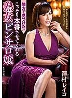 地方で見つけた!こっそり本番させてくれる熟女ピンサロ嬢 澤村レイコ