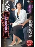 人妻痴●電車〜さわられた貴婦人〜 篠田有里