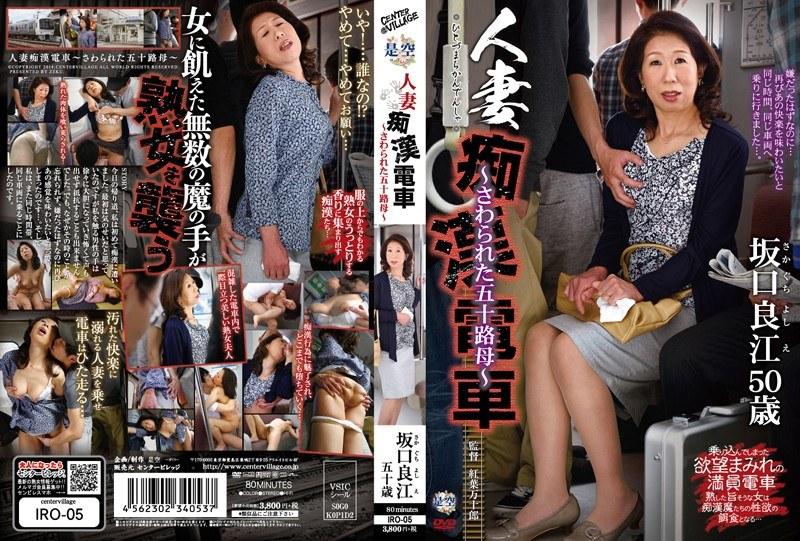 人妻痴漢電車〜さわられた五十路母〜 坂口良江 パッケージ