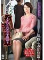 人妻痴漢電車〜さわられた五十路母〜 清野ふみ江