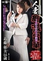 人妻痴漢電車〜さわられた五十路母〜 近藤郁美 ダウンロード