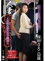 人妻痴漢電車〜さわられた五十路母〜 深田さえこ ダウンロード