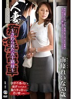 Married Woman M****ter's Train - Mother In Her 50's Gets Groped - Reina Nanjo 下載