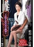 人妻痴漢電車〜さわられた五十路母〜 藍川京子 ダウンロード