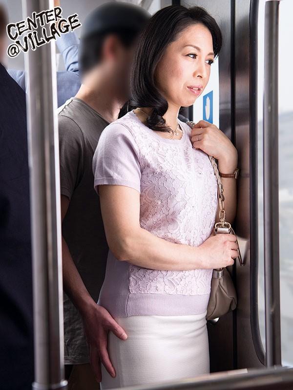 人妻痴●電車〜さわられた五十路母〜 吉野かおる 画像1